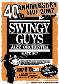 20071118_swingyguys_flyer